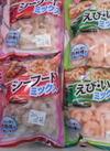 冷凍シーフードミックス・えびいかミックス 398円(税抜)