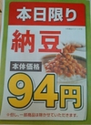 納豆各種 94円(税抜)