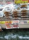 ところてん 69円(税抜)