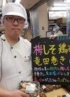 梅しそ鶏むね竜田まき 258円(税抜)