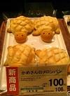 かめさんのメロンパン 100円(税抜)