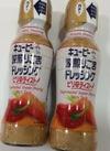 深煎りごまドレッシングピリ辛 198円(税抜)
