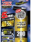 おすだけノーマット スプレータイプ プロプレミアム 200日分 1,380円(税抜)