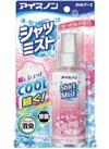 アイスノン シャツミスト せっけんの香り 368円(税抜)