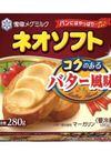 ネオソフトこくあるバター風味 169円(税抜)