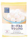 ヨーグルトマシュマロ 65g 108円
