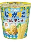 じゃがりこ塩レモン味 88円(税抜)