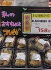 梅しそ鶏むね竜田巻き 3個入 158円(税抜)