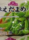 塩味付きえだまめ 198円(税抜)