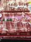 豚バラ焼肉用 598円(税抜)