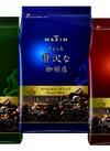 ちょっと贅沢な珈琲店ブレンド・キリマンジャロ・スペシャル・モカ 328円(税抜)