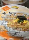ノンフライ麺みそラーメン 58円(税抜)