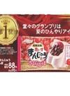 あいすまんじゅう さくらんぼ 88円(税抜)