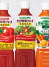 カゴメトマトジュース食塩無添加 各種 171円(税込)