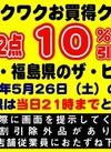 5月26日限定!特別ワクワクお買い得クーポン券! 10%引