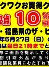 5月27日限定!特別ワクワクお買い得クーポン券! 10%引