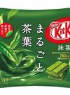 ネスレ キットカット抹茶まるごと茶葉 198円(税抜)