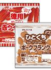 ウインナー 各種 218円(税抜)