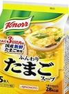 スープふんわりたまご 198円(税抜)