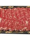 牛冷しゃぶ用(もも肉又は肩肉) 798円(税抜)