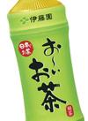 おーいお茶各種 1,550円(税抜)