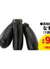 なす 92円(税抜)