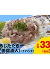 真あじたたき(生姜醤油入) 330円(税抜)