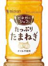 ビネガーシェフ 258円(税抜)
