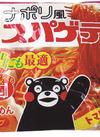 ナポリ風スパゲティ 88円(税抜)