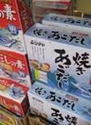 だしの素、焼あごだし各種 168円(税抜)