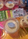 北海道牛乳のとろけるカスタードプリン 128円(税抜)