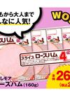 ロースハム 268円(税抜)