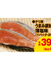 うまみ銀鮭切身薄塩味 398円(税抜)