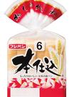 本仕込食パン(4枚切・5枚切・6枚切・8枚切) 97円(税抜)