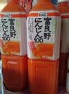 富良野にんじん100 350円(税抜)