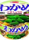 わかめラーメン(ごま醤油・ごまみそ)・大吉焼豚しょうゆ 88円(税抜)