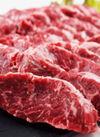 牛肉ハラミ焼肉用 298円(税抜)