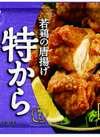 特から 358円(税抜)
