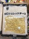 シュレッドチーズ 862円(税込)