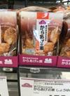 から揚げの素 158円(税抜)