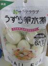 うずら卵水煮 128円(税抜)