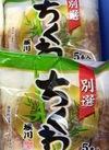 5本ちくわ 68円(税抜)