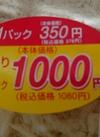 お肉のよりどり3パックセール 1,000円(税抜)