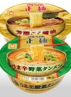 マルちゃん正麺(カップ芳醇こく醤油・カップうま辛野菜タンメン) 181円