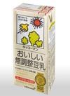 無調整豆乳 203円