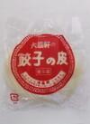 餃子の皮 100円(税抜)