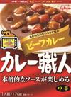 カレー職人各種 69円(税抜)