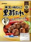 黒酢だれ肉団子 248円(税抜)