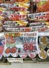 五木 ナポリ風スパゲティ 30円(税抜)