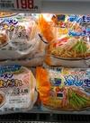マルちゃん 冷し生ラーメン 30円引